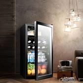 紅酒櫃冷藏櫃冰吧家用小型客廳單門迷你茶葉恒溫紅酒櫃小冰箱igo時光之旅