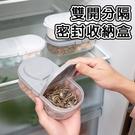 雙開密封罐-萬用雙開分隔蔥花保鮮盒 密封罐 瀝水 儲物盒 保鮮盒 收納罐【AN SHOP】
