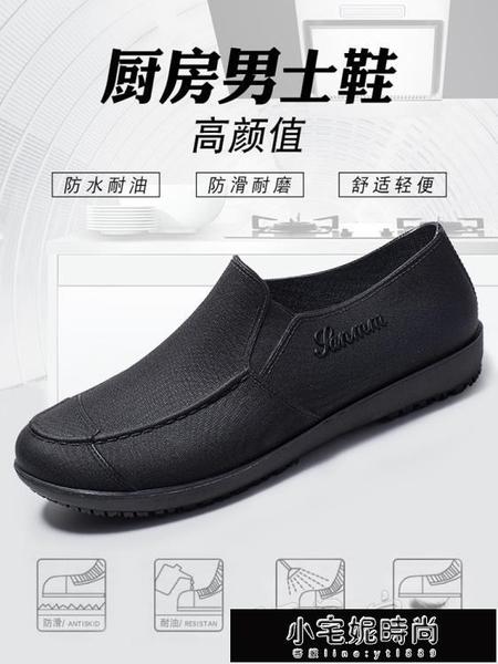 雨鞋 則享廚房水鞋男夏季低筒時尚短筒雨鞋防滑工作雨靴男洗車防水膠鞋 小宅妮