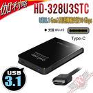[ PC PARTY ] 伽利略 HD-328U3STC USB3.1 2.5吋 Type-C SATA硬碟外接盒