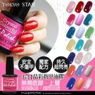TOKYO STAR 專利配方三合一晶彩...