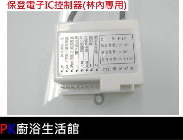 【PK廚浴生活館 實體店面】高雄熱水器零件 保登電子IC控制器 林內專用/送電池盒和小微動