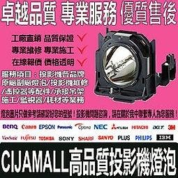 【Cijashop】 For PANASONIC PT-DX100L PT-DX100LK 投影機燈泡組 ET-LAD120W