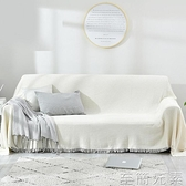 北歐ins網紅沙發蓋布白色棉麻波西米亞全包萬能沙發墊套罩靠背巾WD 至簡元素