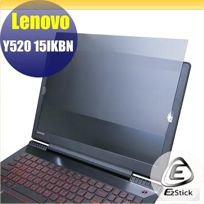 【Ezstick】Lenovo Y520 15 IKBN 筆記型電腦防窺保護片 ( 防窺片 )