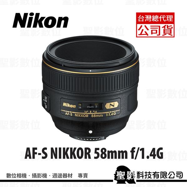 Nikon AF-S 58mm F1.4G 大光圈標準鏡頭 人像鏡 F/1.4G (3期零利率)【公司貨】