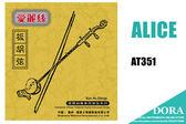 小叮噹的店- Alice AT351 小板胡弦