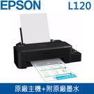 【免運費】EPSON 愛普生 L120 超值單功能原廠連續供墨印表機