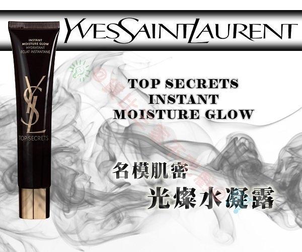 YSL 名模肌密 光燦水凝露 黑眼圈 修容筆 完美遮瑕 隔離霜 BB霜 飾底乳 防暈染 眼妝打底膏