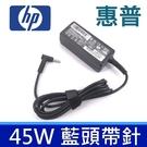 惠普 HP 45W 原廠規格 變壓器 Pavilion 11-u024TU 11-u025TU 11-u026TU 11-u027TU 11-u028TU 11-u029TU 11-u030TU 11-u034TU