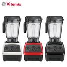 Vitamix E320探索者 全食物調理機 白/紅/黑 三色 VAEA065739 VAEA065740 VAEA065741