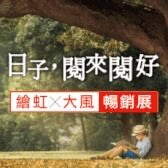 大風X繪虹暢銷書展   雙書再95折-2/1