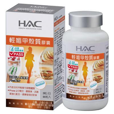 永信HAC 輕媚甲殼質膠囊90粒/瓶