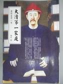 【書寶二手書T3/傳記_YHX】大清第一家庭:康熙皇帝一家_楊珍