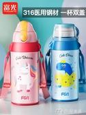 兒童吸管杯富光兒童保溫杯帶吸管兩用316不銹鋼寶寶水杯防摔幼兒園學生水壺麥吉良品