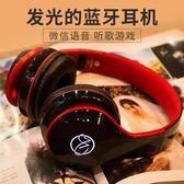 奇聯 bh-7無線藍芽頭戴式手機電腦通用插卡重低音耳麥游戲耳機
