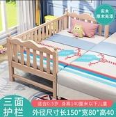 兒童床 定制實木兒童床帶護欄單人男孩櫸木加寬寶寶床邊小床拼接大床TW【快速出貨八折搶購】