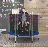 蹦蹦床家用兒童室內小型彈跳床帶護網可折疊小孩跳跳床YXS 〖夢露時尚女裝〗
