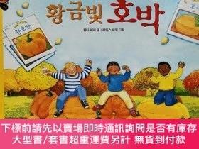 二手書博民逛書店원리가罕見보이는 과학19·식물:황금빛 호박(FROM SEED TO PUMPKIN)韓文原版-