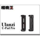★相機王★Ulanzi U-Pad Pro 鋁合金平板夾