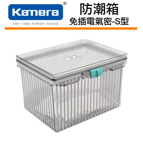 3C LiFe KAMERA 佳美能 S型 防潮箱 乾燥箱 氣密箱 壓克力 抗摔 氣密盒