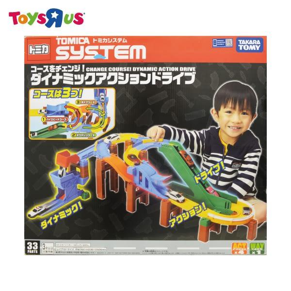 玩具反斗城 Tomica 新創意彎道組