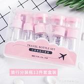 分裝瓶旅行分裝瓶噴霧瓶旅游套裝小樣瓶便攜護膚補水化妝品空瓶子小噴瓶 新品