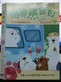 挖寶二手片-X12-001-正版DVD*動畫【可樂熊寶貝-可樂看世界(1)】-國語發音