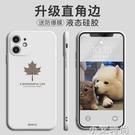 適用于蘋果11手機殼iPhone11pro max液態硅膠promax保護套超薄全包軟殼por個性 小艾新品