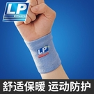 LP保暖護手腕男女扭傷籃球羽毛球護腕帶運動護腕關節護套護具959 快速出貨