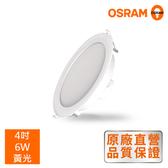 *歐司朗OSRAM*晶享 4吋6W LED薄型崁燈_黃光