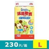 活潑寶寶 紙尿褲(L)(44+2片x5包)-箱購