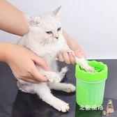 寵物洗腳杯貓咪用品寵物洗腳器洗腳杯狗狗洗爪器潔足洗腳神器足部清潔(七夕情人節)