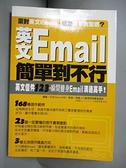 【書寶二手書T5/語言學習_BGV】英文Email簡單到不行_物產人力資