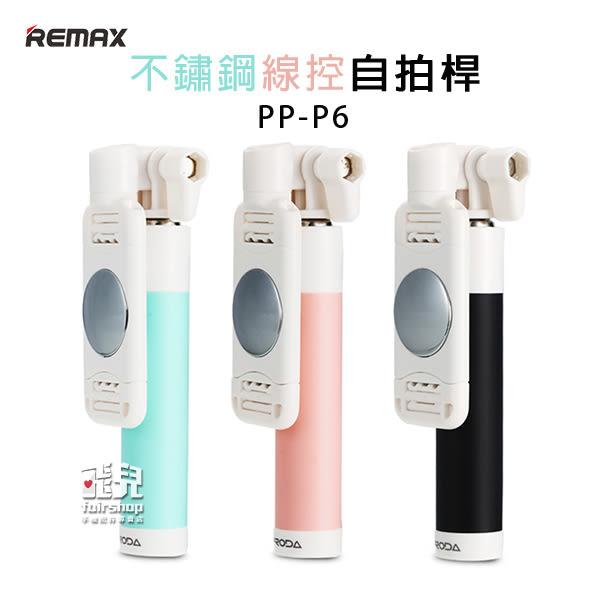 【飛兒】REMAX PP-P6 不鏽鋼線控自拍桿 後視廣角 360°調節 線控 自拍棒 折疊 伸縮 加碼送贈品 207