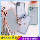 磨砂鏡頭邊框殼 iPhone 12 mini iPhone 12 11 pro Max 手機殼 透色背板 四角防撞 保護殼保護套 矽膠軟殼