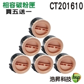 【買五送一 ↘1890元】FUJI XEROX CT201610 相容碳粉匣 適用P205b M205b M205f M205fw p215b M215b M215fw