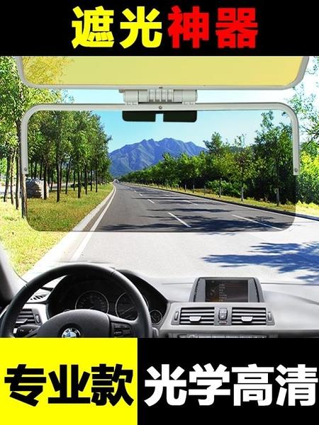 汽車遮光炫目眩目擋光護目鏡防遠光燈
