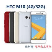 【贈原廠配件】 HTC 10 M10 M10h 4G/32G 5.2吋 展示機 備用機 公務機 福利機