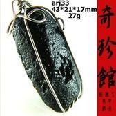 泰國隕石黑隕石墬子27G開運避邪投資-精選天然高檔天外寶石項鍊{附保證書}[奇珍館]arj33