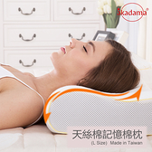 akadama記憶棉枕頭L號 日本三井武田原料 天絲棉布套 三年保固 台灣製造