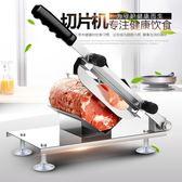 切肉機 肥牛家用切刀切片機刨肉片商用手動切肉片機器可調節厚度牛肉羊肉T 免運直出