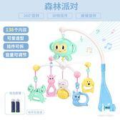 新生兒嬰兒床鈴0-1歲玩具3-6-12個月音樂旋轉風鈴掛件搖鈴床頭鈴