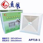 乘風通風扇換氣扇衛生間排氣廚房靜音浴室排風扇吊頂APT18-1歐歐流行館