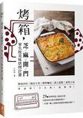 烤箱,芝麻開門!:零失敗美味烘烤計畫