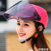 安全帽 源摩托頭盔電動車頭盔男女夏季半盔防曬防紫外線安全帽四季 igo阿薩布魯