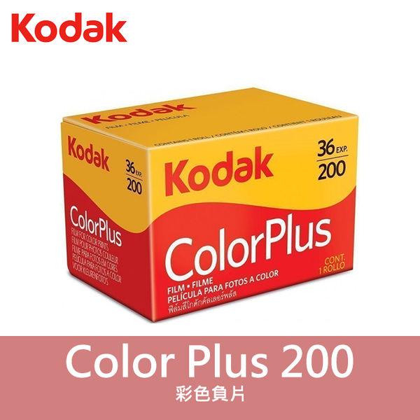 【2021年12月】ColorPlus 200 柯達 135 底片 彩色 Kodak ColorPlus200 屮X3