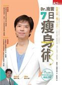 (二手書)Dr.南雲7日瘦身術:年輕了20歲,瘦了15公斤