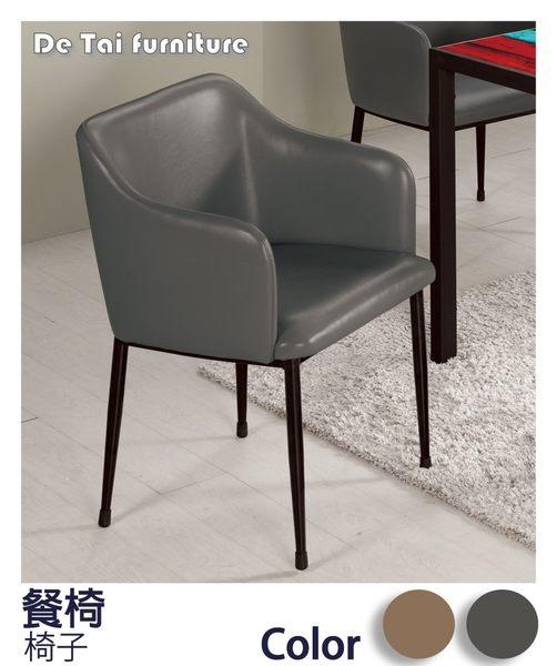 【德泰傢俱工廠】柯諾德餐椅 家具