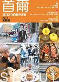 (二手書)首爾2016全新版